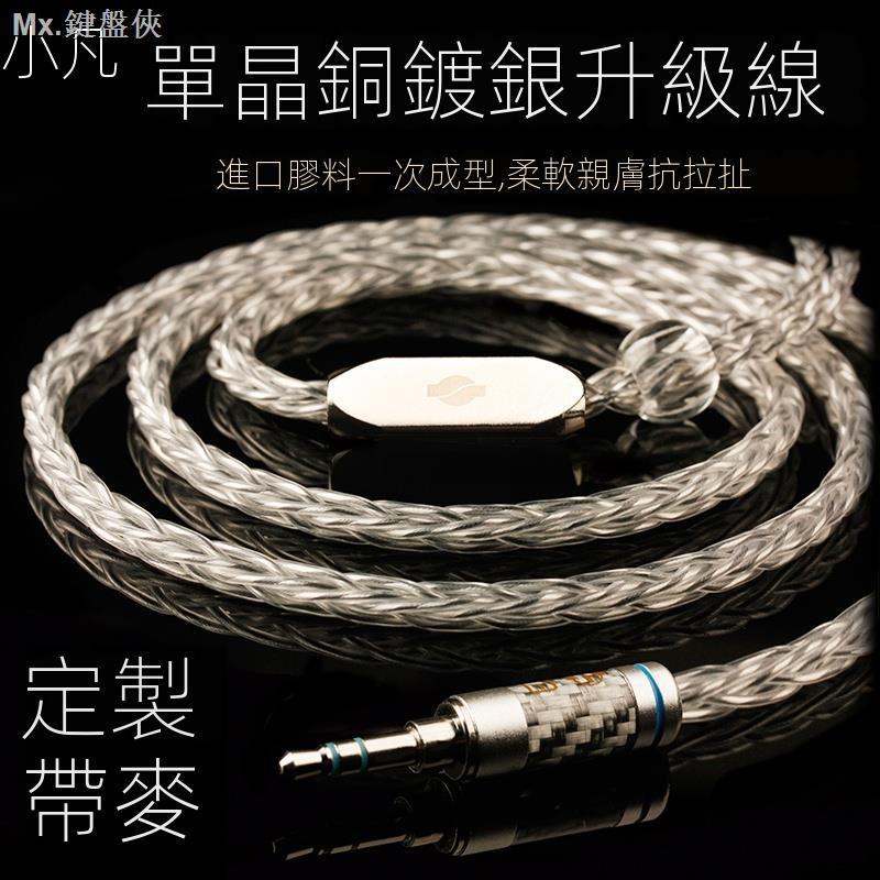 發燒耳機音頻線A21se215 535im50ls7050ie80s0.78ie40proa2dmmcx耳機升級