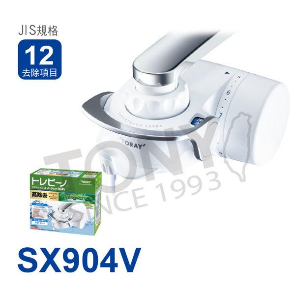 免運 日本東麗 家用淨水器1.6L/分 SX904V贈送拭淨布(總代理貨品質保證)