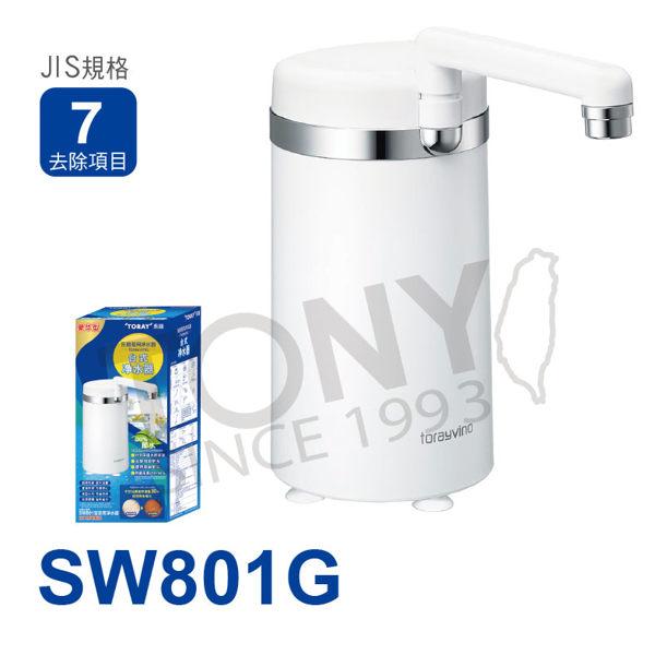 免運 日本東麗 家用淨水器3.0L/分 SW801G贈送東麗拭淨布隨機(總代理貨品質保證)