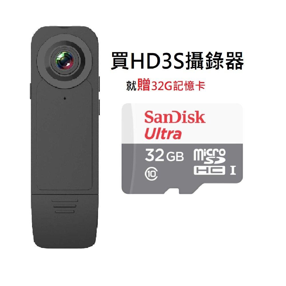 【UTA】高清夜視微型攝錄器HD3S(加贈32G記憶卡)