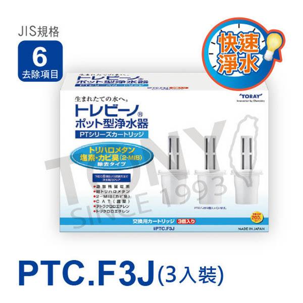 免運 日本東麗 快速淨水濾心PTC.F3J(3pcs)總代理貨品質保證