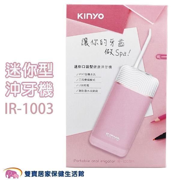 KINYO 攜帶型家用健康沖牙機 IR-1003 粉色 口袋型迷你沖牙機 IR1003 攜帶式沖牙機