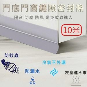 媽媽咪呀-防風隔音防塵防冷氣外漏門邊膠條_半透明款10米(5米*2捲)10米(5米x2捲)