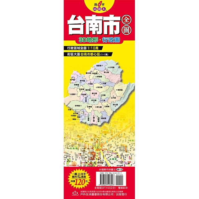 台灣縣市地圖王:台南市全圖