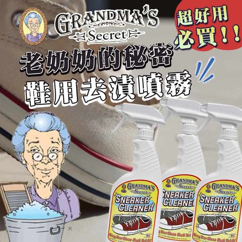 【期間限定】美國 Grandma's Secret 老奶奶的秘密 鞋用去漬噴霧 (473ml)
