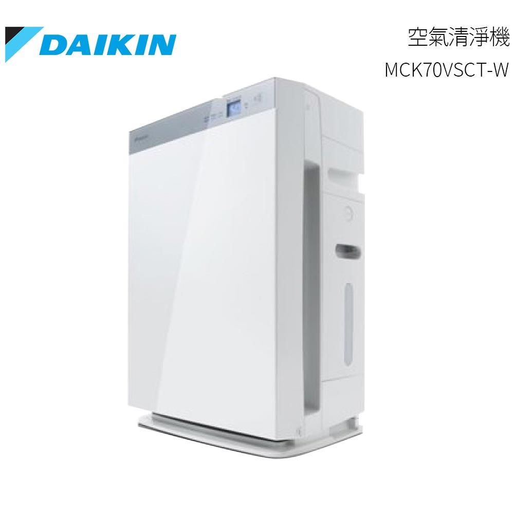 大金DAIKIN 雙重閃流空氣清淨機 MCK70VSCT-W