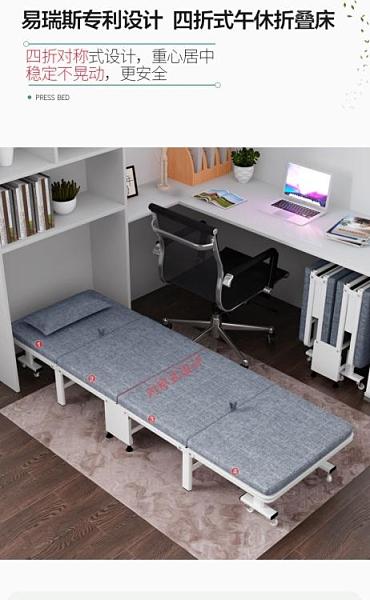 折疊床午休折疊床單人便攜床家用辦公室陪護簡易床硬板午睡神器四折床 【小美日記】