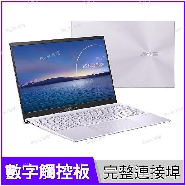 華碩 ASUS UX425EA-0132P1165G7 星河紫 輕薄筆電【14 FHD/i7-1165G7/16G/512G SSD/Buy3c奇展】ZenBook UX425