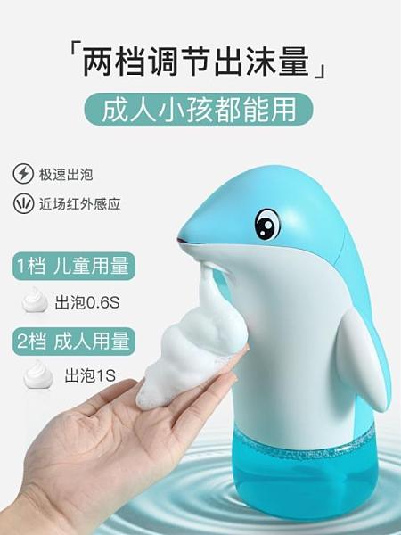 給皂機 小象貝琪自動洗手液機智能感應器泡沫式兒童抑菌洗手機套裝可充電 晶彩 99免運