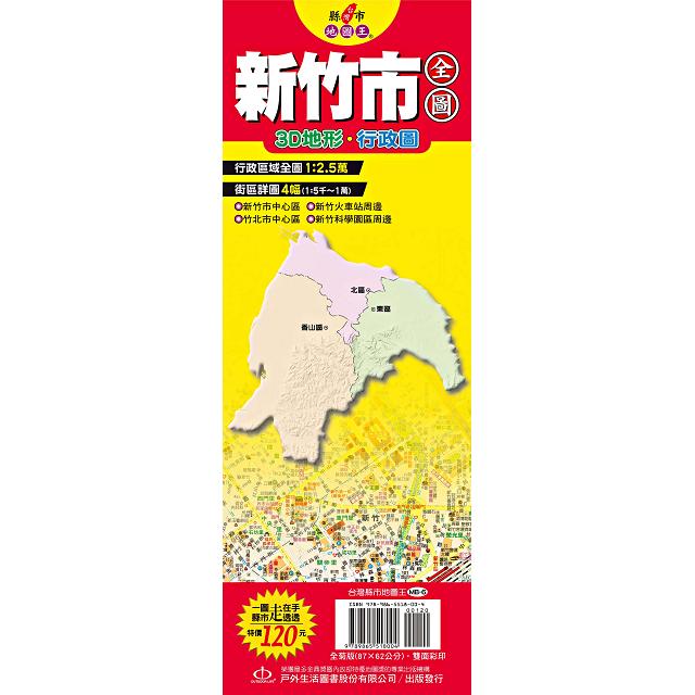 台灣縣市地圖王:新竹市全圖