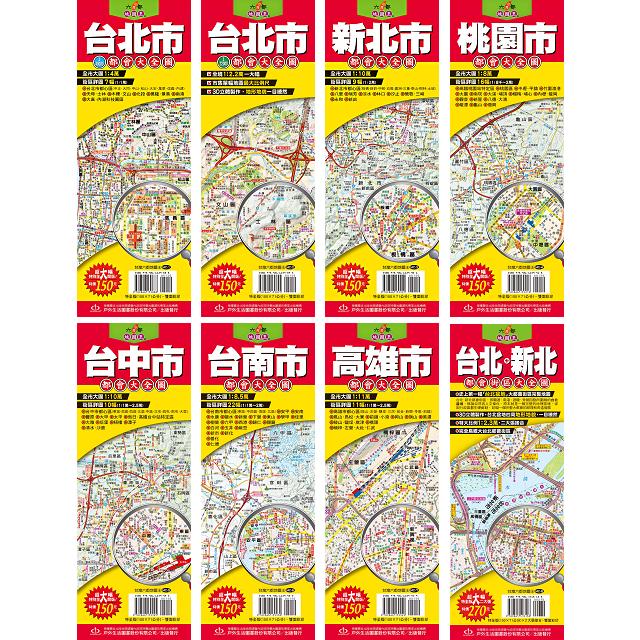台灣六都地圖王一套(MC01~MC08)