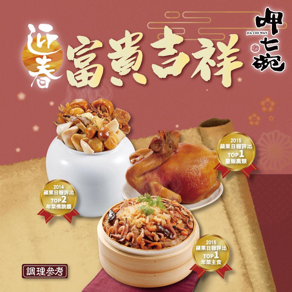 預購《呷七碗》富貴吉祥組(上品佛跳牆+干貝米糕+蔗香燻雞)