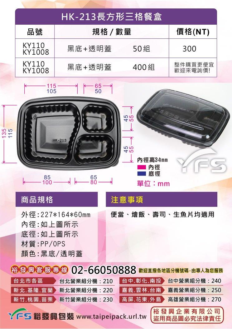 HK-213長方形三格餐盒 (便當盒/塑膠便當盒/外帶餐盒/沙拉/小菜/滷味/燴飯)【裕發興包裝】KY110/KY1008