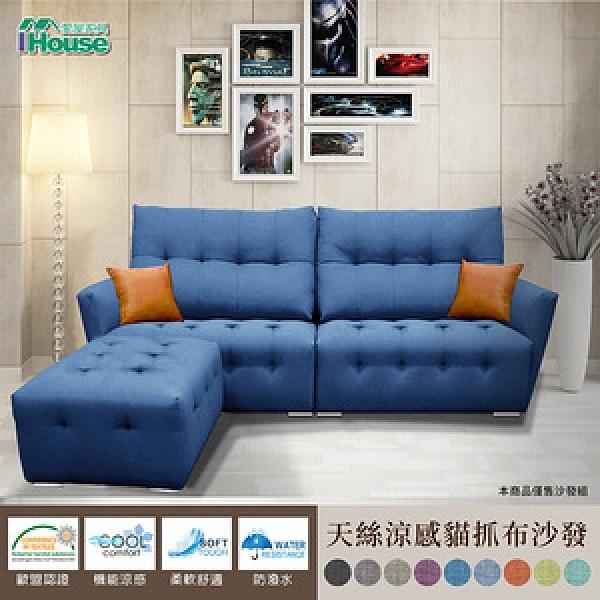 IHouse-極度舒適 厚實靠墊 天絲涼感貓抓布沙發 4人+腳椅北海藍#527-84