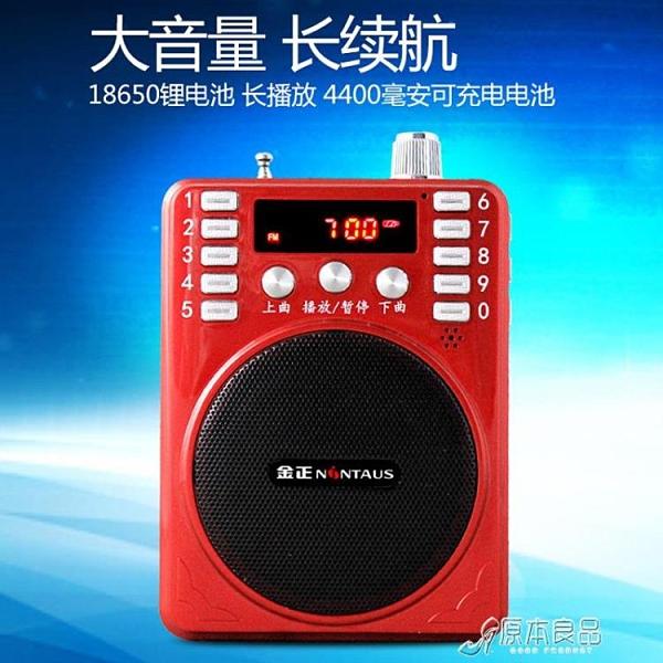 收音機 金正K207A教師擴音器 教學 導遊腰掛便攜式擴音機收音機【618特惠】