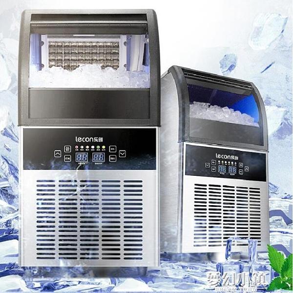 樂創制冰機商用55/80kg奶茶店大小型酒吧方冰桶裝水全自動冰塊機 ATF夢幻小鎮