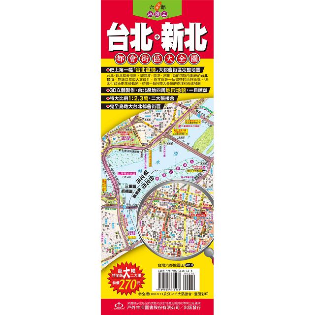 台灣六都地圖王:台北+新北都會街區大全圖