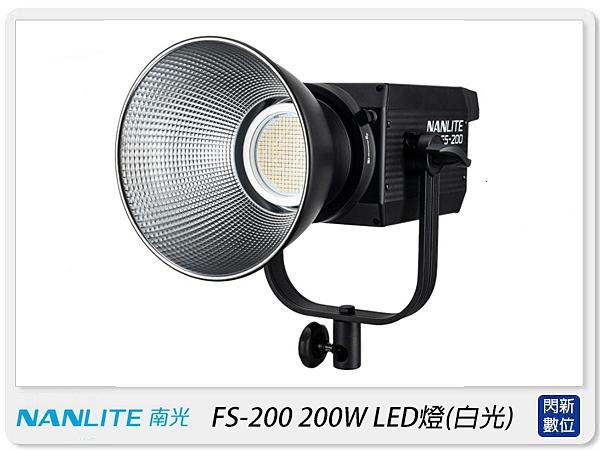 NANGUANG 南冠/南光 FS-200 200W LED 白光 保榮卡口聚光燈 持續燈( FS200,公司貨)