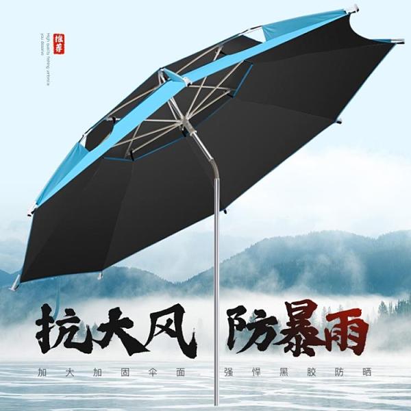 釣魚傘大釣傘萬向可調節加厚黑膠雙層強韌抗風防暴雨防曬遮陽漁具 加厚傘布 均勻塗膠 隔熱防曬