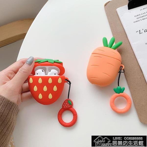 快速出貨 保護殼 小清新草莓胡蘿卜蘋果airpods1/2軟殼iPhone藍芽耳機保【免運出貨】