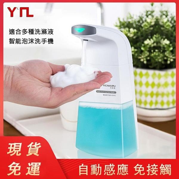 【快速出貨】 全自動感應酒精殺菌淨手噴霧機 手部消毒器 紅外線手部消毒機
