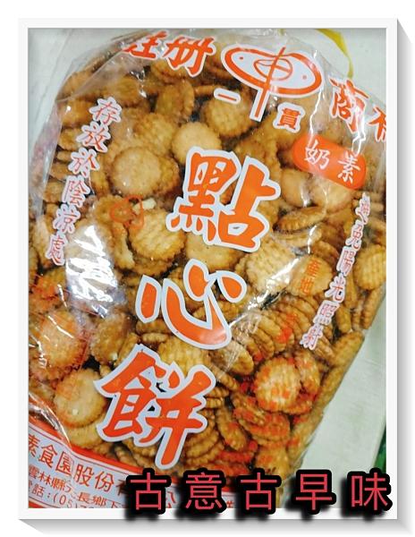 古意古早味 點心餅 小奇福餅乾 (原味/3000公克/量販包) 懷舊零食 鮮乳餅 奶素 童年回憶 餅乾
