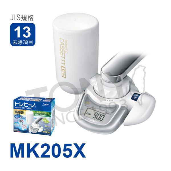 免運 日本東麗 淨水器1.6L/分 MK205X 總代理貨品質保證
