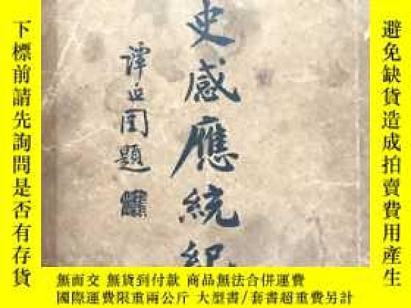 二手書博民逛書店罕見《歷史感應統紀》存上冊Y180321 韓復渠