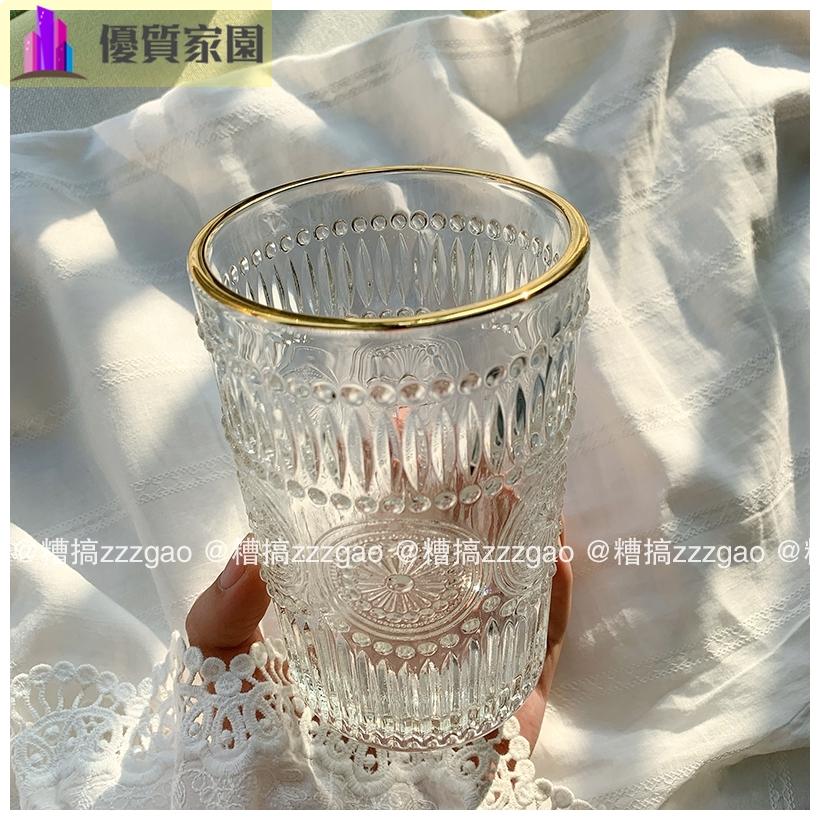 優質家園 ins風 380ML 復古浮雕玻璃杯 水杯 酒杯 雕花金邊玻璃水杯果汁杯牛奶杯chic韓風法式簡奢少女 送杯刷