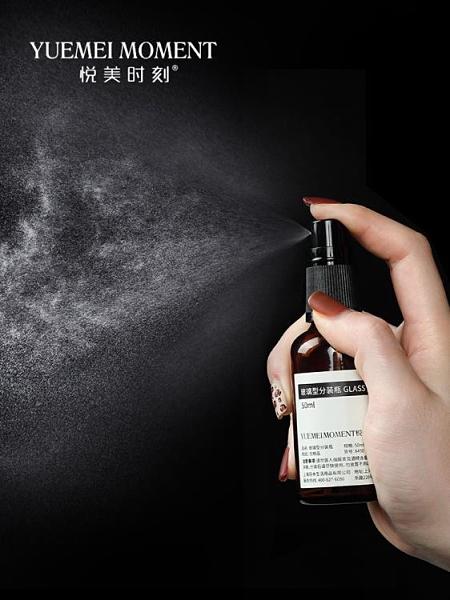 噴霧瓶 玻璃噴霧瓶 酒精噴瓶茶色精油瓶旅行化妝品分裝瓶按壓式乳液小空瓶 芊墨左岸