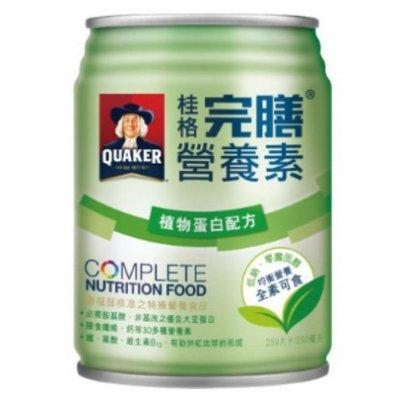 免運宅配,1150  桂格 完膳-植物蛋白配方 (250ml/24瓶/箱)成箱出貨,效期2021.11月