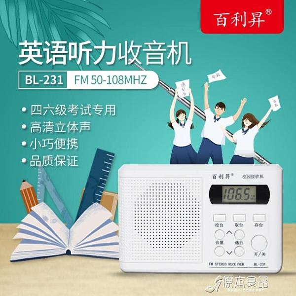 收音機 廠商直銷百利昇231收音機大學生英語四級六級四六級調頻FM收音機【618特惠】