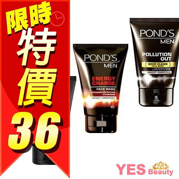 印尼 POND S 旁氏 男用洗面乳 50g 款式可選 男士洗顏【YES 美妝】