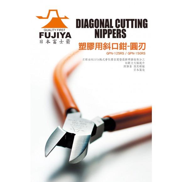 《電動五金部屋》附發票 日本FUJIYA富士箭GPN-125RS圓刃塑膠用斜口鉗125mm(含稅價)