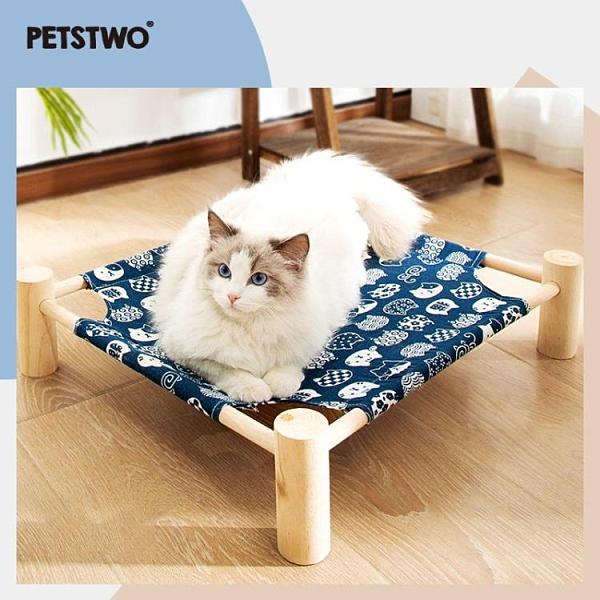 貓窩四季通用夏天涼窩貓咪床寵物可拆洗床夏狗窩冰涼降溫狗狗窩貓窩 歐韓