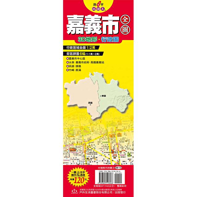 台灣縣市地圖王:嘉義市全圖