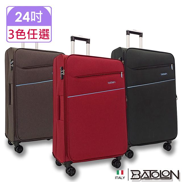 【BATOLON寶龍】24吋  雪舞輕量TSA鎖加大防爆商務箱/行李箱 (3色任選)