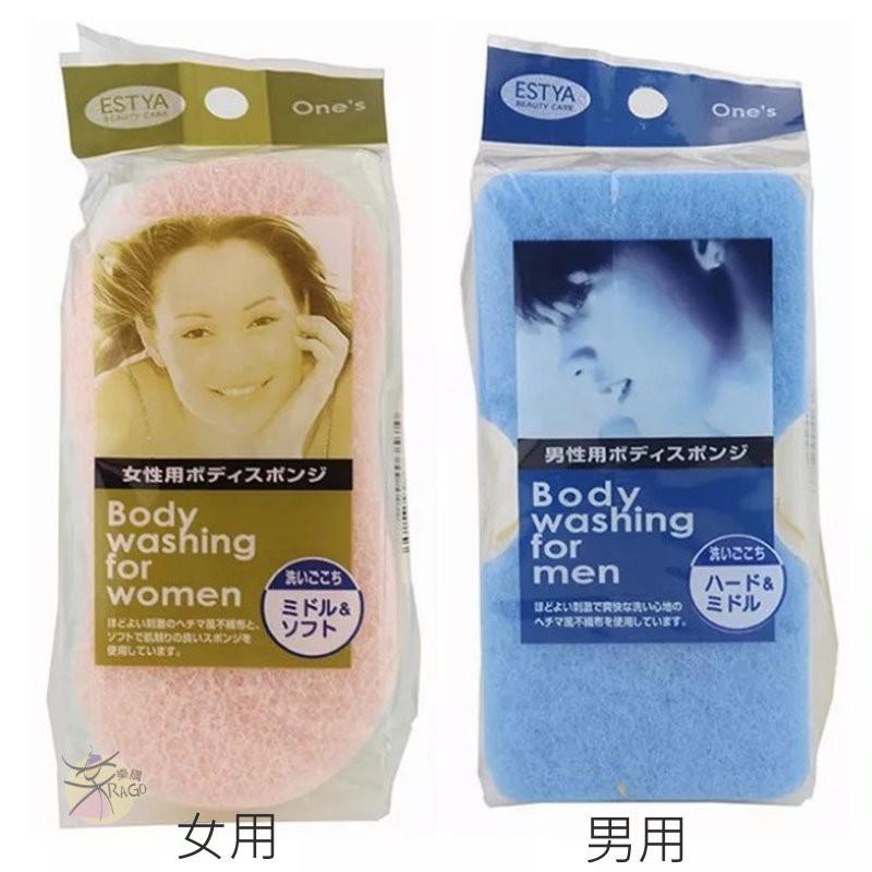 SEIWA Body washing 沐浴棉 / 沐浴海綿 / 洗澡海綿 【樂購RAGO】 日本製