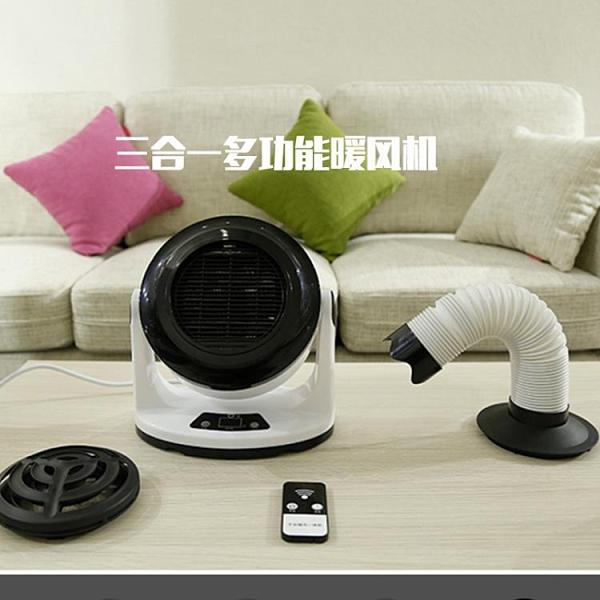 三合一家用暖風機季節性小家電