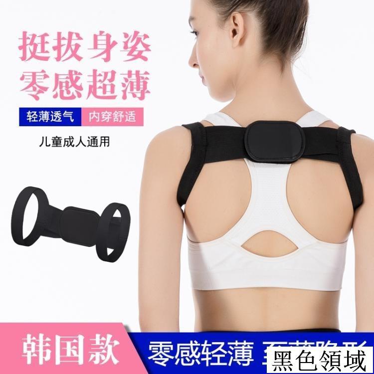 新品超低價矯正帶 駝背矯正器背部隱形兒童學生成人男女專用防駝背肩膀糾正姿帶神器免運直出