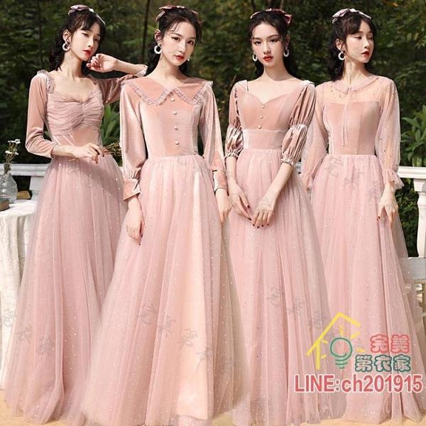 尾牙洋裝 禮服伴娘服秋冬新款粉色星空姐妹團禮服女顯瘦長款演出年會連衣裙洋裝
