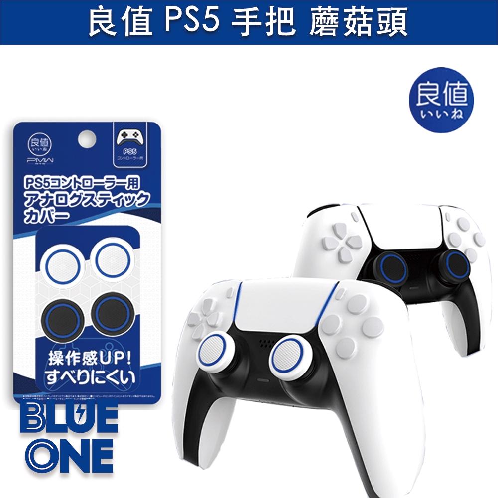 PS5 手把 蘑菇頭 1組4入 遙感帽 類比套 Blue One 電玩 Playstation