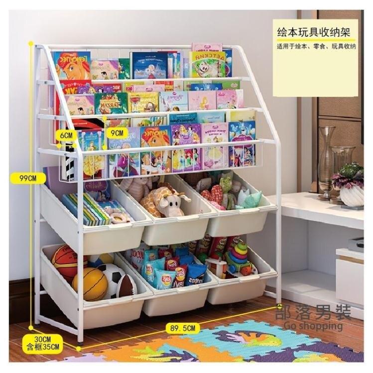 玩具收納櫃 兒童書架寶寶繪本收納架玩具落地多層收納櫃整理家用幼稚園書架T【全館免運 限時鉅惠】