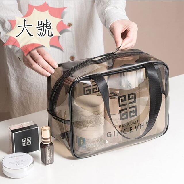 大號-pvc防水旅行化妝包