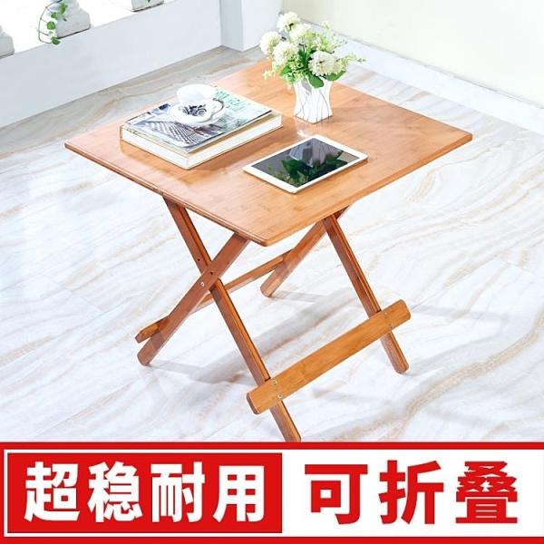 桌可桌子吃飯桌便攜實木方桌小戶型桌餐桌家用【免運】