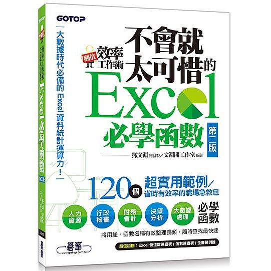 翻倍效率工作術 - 不會就太可惜的 Excel 必學函數(第二版) (大數據時代必備的Excel資料統計運算力!)<優質