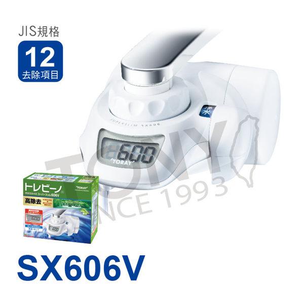 免運 日本東麗 家用淨水器1.6L/分 SX606V總代理貨品質保證