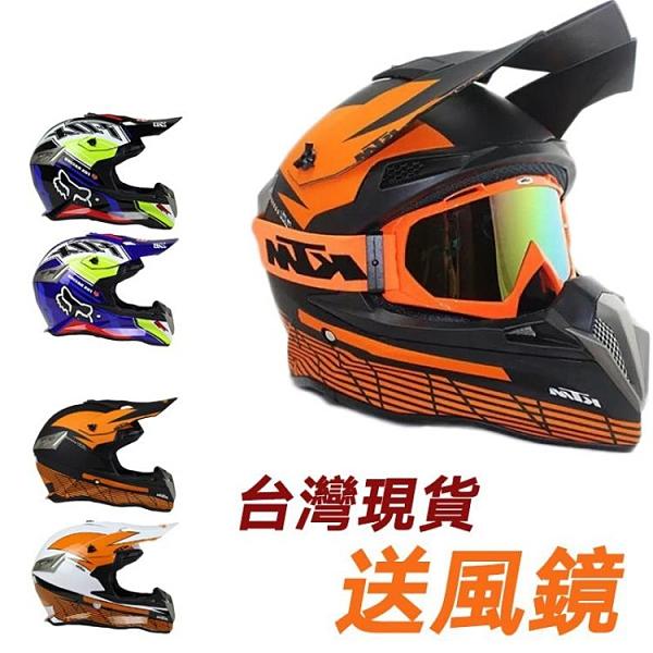 【快速出貨】買就送風鏡#KTM機車越野安全帽 全罩式 輕量化 超透氣 賽車全盔