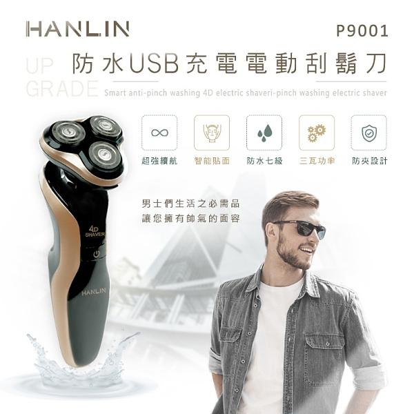 【晉吉國際】 HANLIN-P9001 防水USB充電電動刮鬍刀。升級版(防水7級)