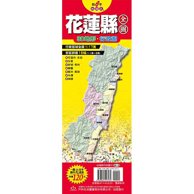 台灣縣市地圖王:花蓮縣全圖